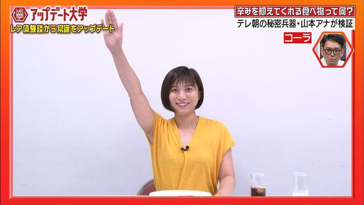 yamamotoyukino20170809_29.jpg