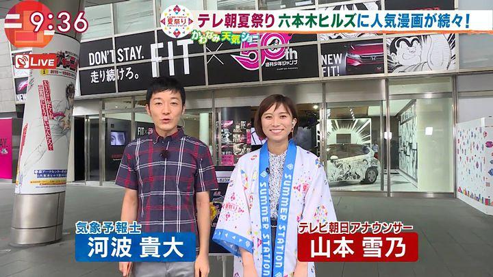 yamamotoyukino20170810_04.jpg