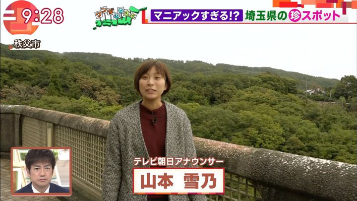 2017年11月03日山本雪乃の画像02枚目