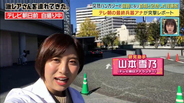 2017年11月06日山本雪乃の画像01枚目