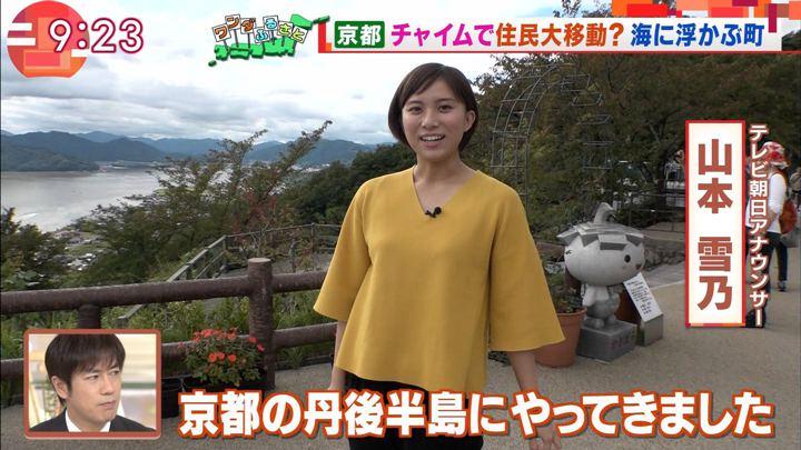 2017年11月24日山本雪乃の画像01枚目
