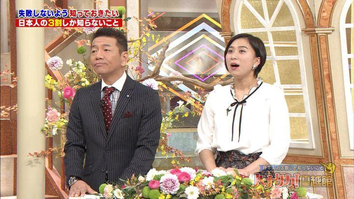 2017年11月30日山本雪乃の画像13枚目