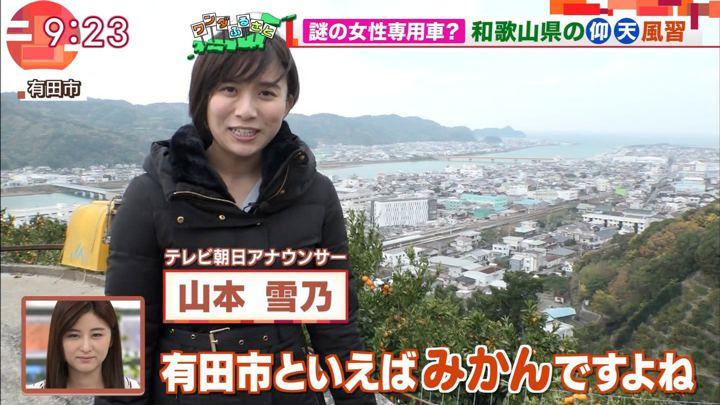 2017年12月22日山本雪乃の画像02枚目