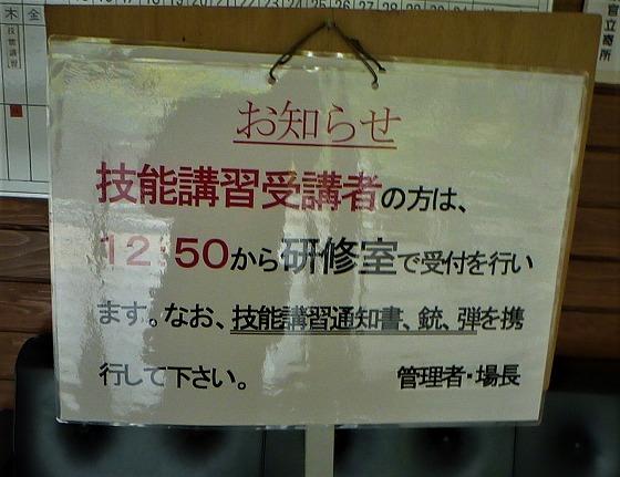 2017.09.16技能講習1