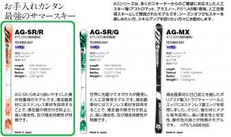 AG-SR.png