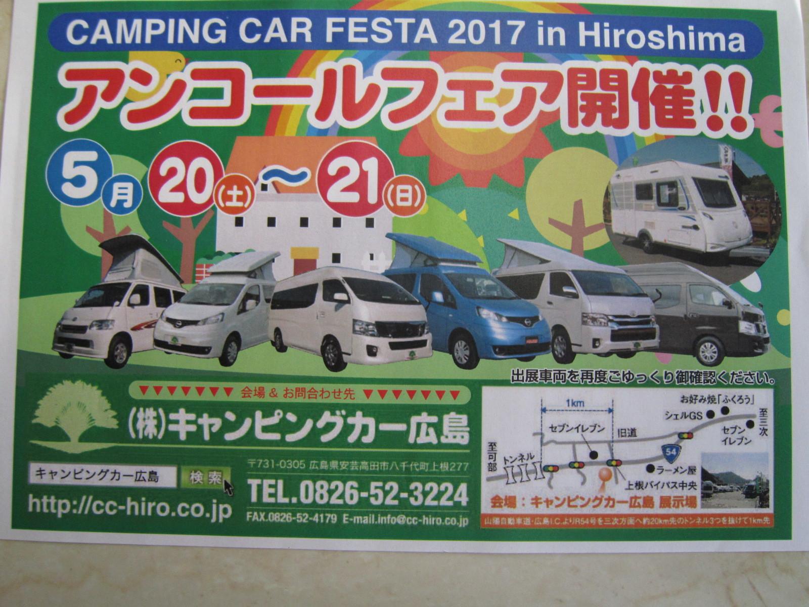 キャンピングカーフェスタ 広島 2017.5.14