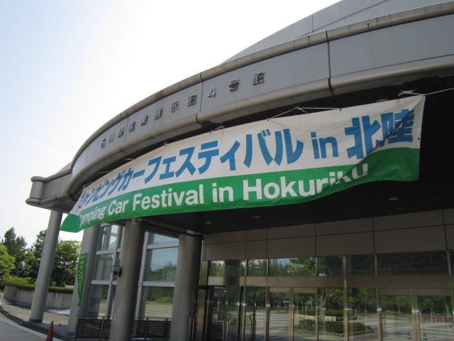 キャンピングカーフェスティバル in 北陸1