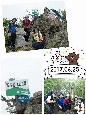 20170625両神 (7)