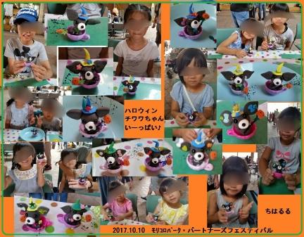 2017-9-10morikoro1.jpg