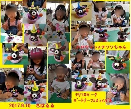 2017-9-10morikoro4.jpg