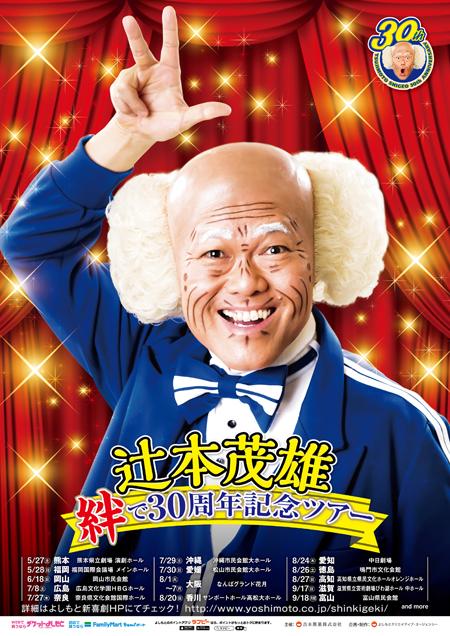 tsujimotoshigeo30anniv_chirashi.jpg