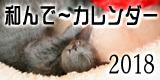 calendar2018_bn.jpg