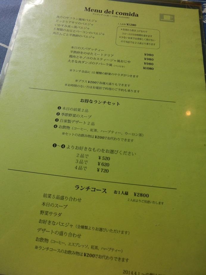 メニュー CIMG5043