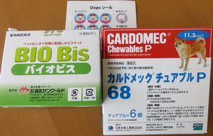 IMG_8847薬