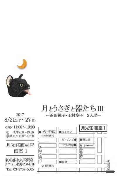 葉書(猫) 宛名面 600