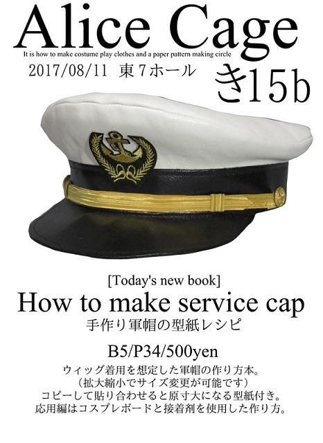 帽子サンプル