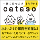 catasoバナー