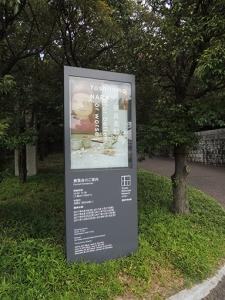 奈良美智展01