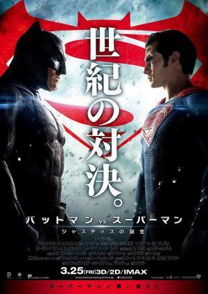 badman_superman1_convert_20170911123817.jpg
