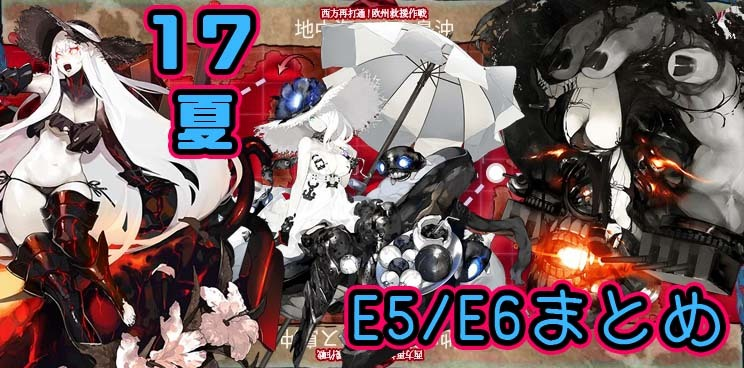 艦これ,17夏イベント,E5E6まとめ