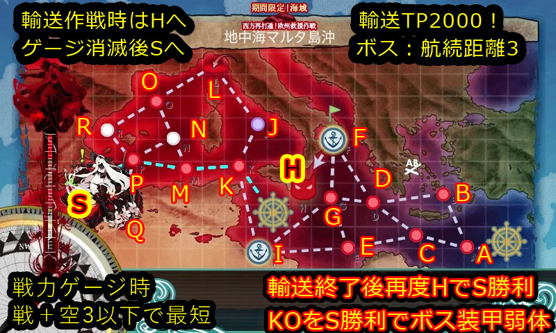 艦これ,17夏イベ,E6MAP,自作