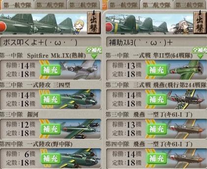 艦これ,17夏イベ,基地航空,E6,戦力