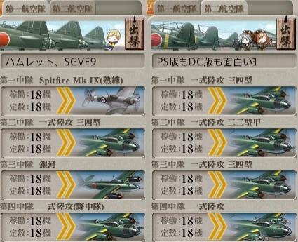 艦これ,17夏イベ,基地航空,E6,輸送