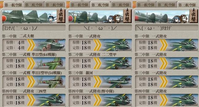 艦これ,E7,甲,17夏イベント,装備、編成,基地航空