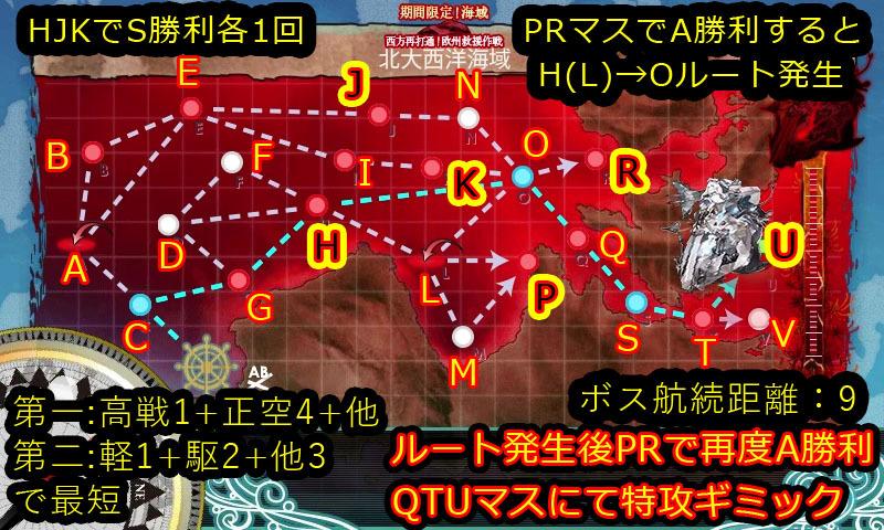 艦これ,E7,甲,17夏イベント,MAP,自作