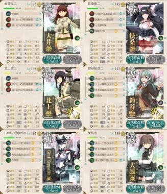 艦これ,攻略,戦果拡張任務!「Z作戦」前段作戦,装備,編成,2-4