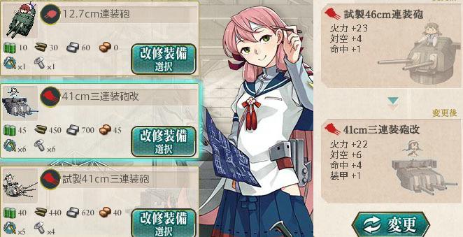 艦これ,ランカー,報酬,41cm三連装砲改