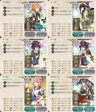 艦これ,攻略,戦果拡張任務!「Z作戦」前段作戦,装備,編成,6-1