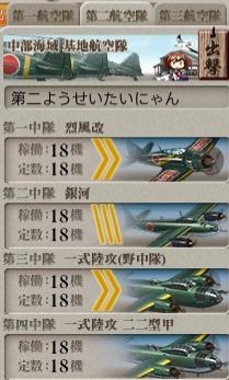 艦これ,攻略,戦果拡張任務!「Z作戦」前段作戦,基地航空隊,6-4