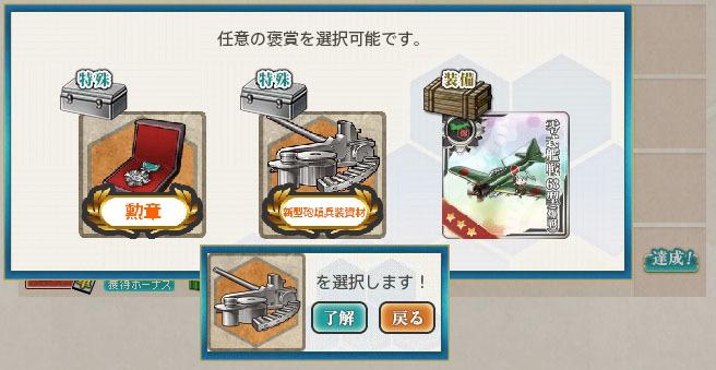 艦これ,新編「第七戦隊」、出撃せよ!,報酬,選択
