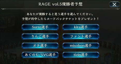 RAGE Vol.5 優勝者予想