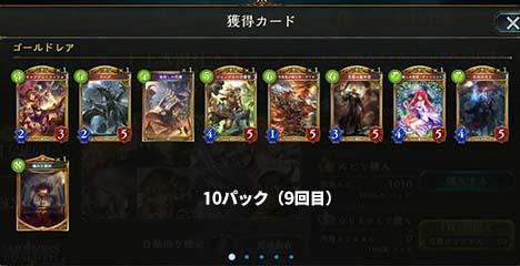 TOG91~100パック目