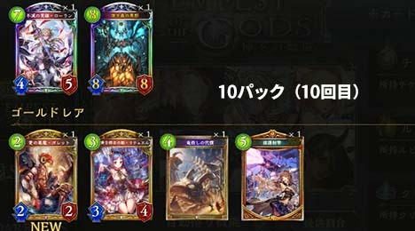TOG101~110パック目