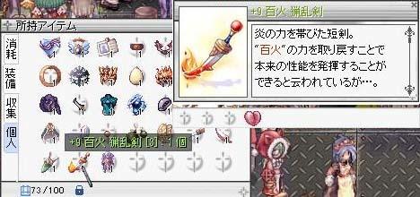 百火・猟乱剣[3]