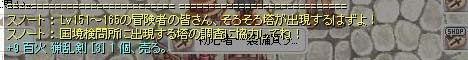 +9百火猟乱剣