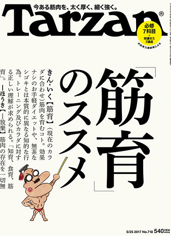 Tarzan ( 2017.5.25 筋育のススメ ).jpg