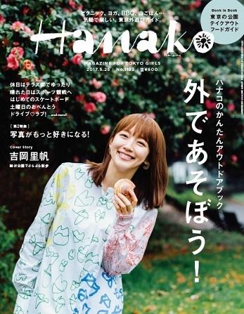 Hanako ( 2017.5.25 外であそぼう! ).jpg