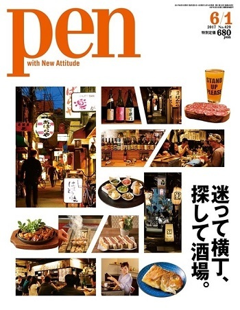 pen ( 2017.6.1 迷って横丁、探して酒場。 ).jpg