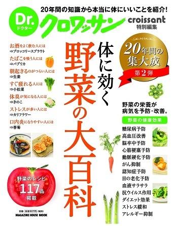 Dr.クロワッサン ( 体に効く野菜の大百科 ).jpg