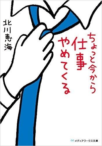 ちょっと今から仕事やめてくる ( 著:北川恵海 ).jpg