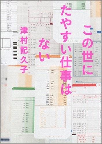 この世にたやすい仕事はない ( 著:津村記久子 ).jpg