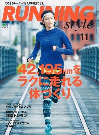 RUNNING STYLE ( 2015.11 42.195ラクに走れる体づくり ).jpg