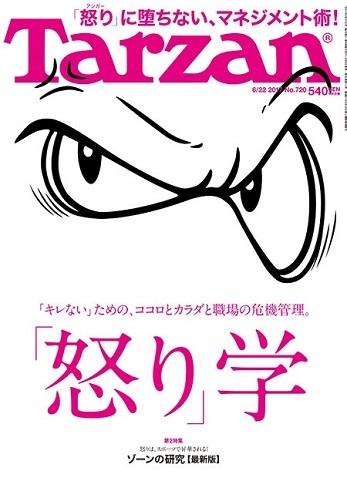 Tarzan ( 2017.6.22 「怒り」学 ).jpg