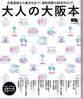 大人の大阪本.jpg