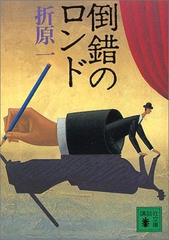 倒錯のロンド ( 著:折原一 ).jpg