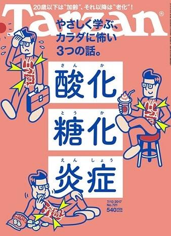 Tarzan ( 2017.7.13 酸化・糖化・炎症 ).jpg